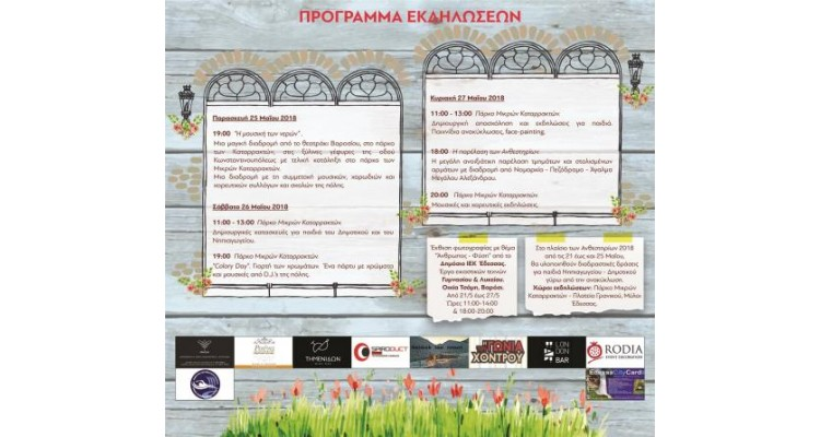 Anthestiria-event program