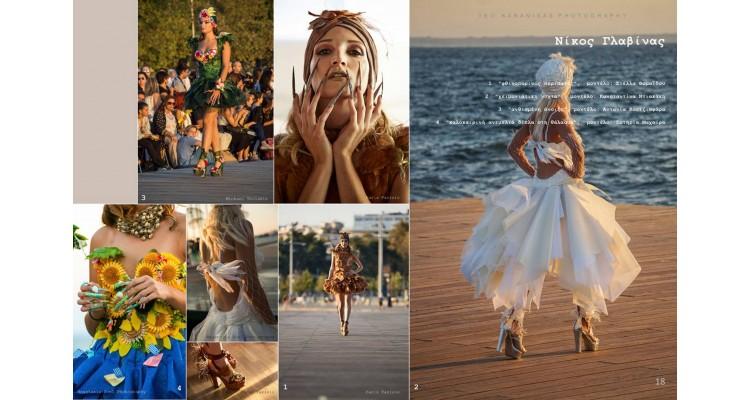 designers-Nikos Glavinas