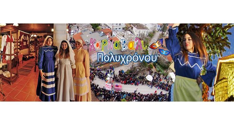 Carnival 2020 in Polychrono-Halkidiki