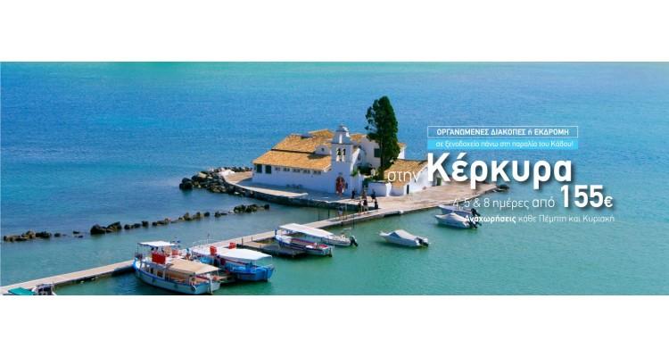 Zorpidis-travel-Corfu