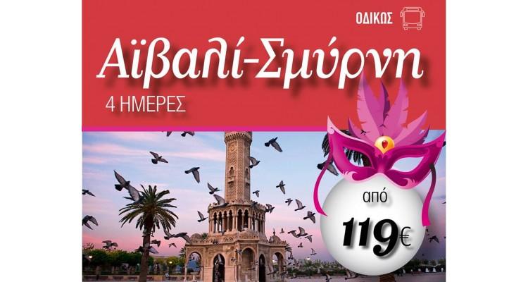 Zorpidis-Izmir
