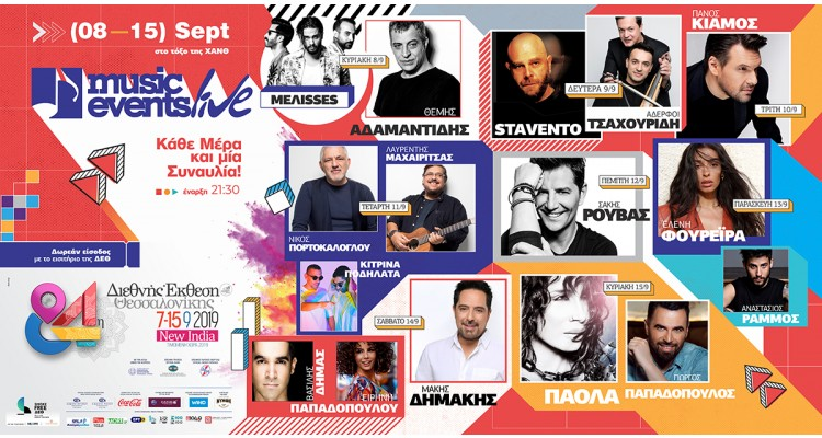 Hellexpo-music events