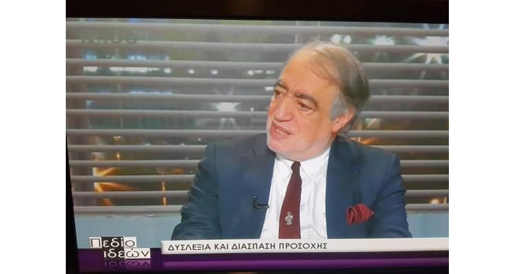 George Pavlidis-Professor