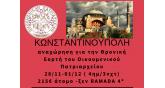 Dimaki Travel-Istanbul