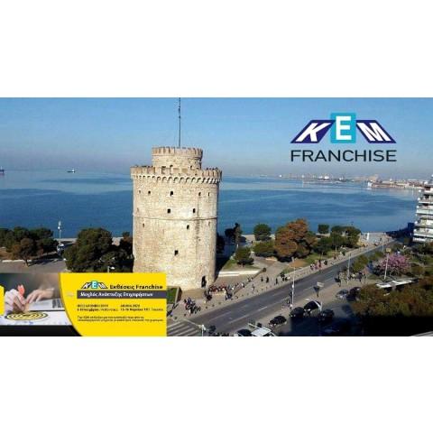 KEM Franchise Thessaloniki