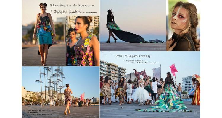 designers-Rania Afentouli