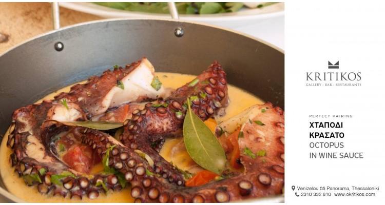 Kritikos-restaurant-octapus