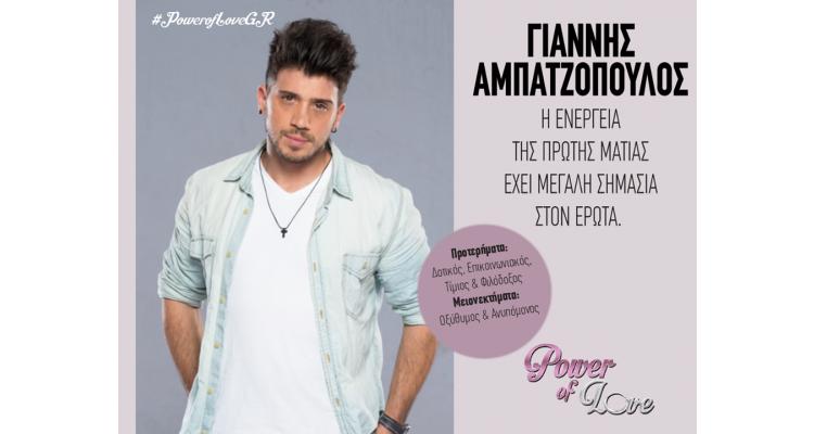 Power of Love 2019-Γιάννης Αμπατζόπουλος