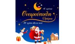 ONEIROUPOLI OF DRAMA….because CHRISTMAS is loading!