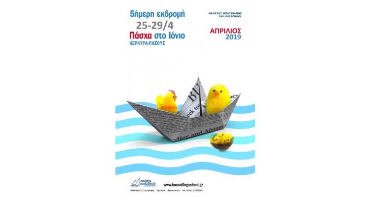 sailing-trip-banner
