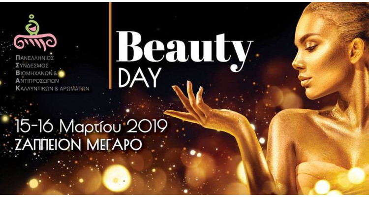 DYO-Forum-2019-Beauty