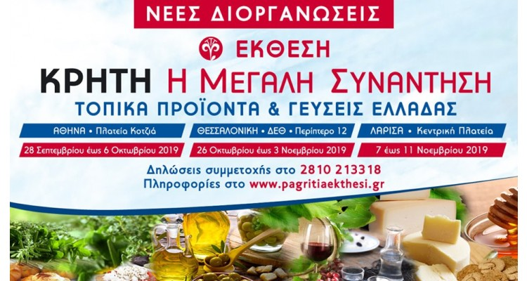 TIF-Pagritia Fair 2019- Thessaloniki-banner