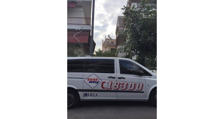 Taxiway-Amea