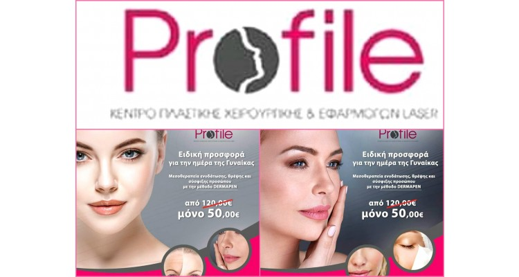 Profile Lazer-women's day