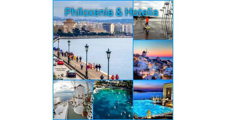 Philoxenia-Hotelia