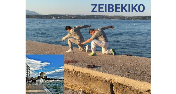 zeibekiko-seminar-thessaloniki