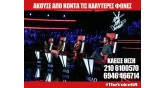 The Voice of Greece-live