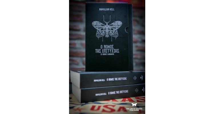 νόμος της επιτυχίας-βιβλίο