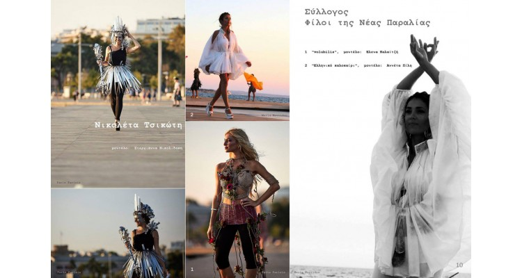 designers-clothes-made with recyclable materials