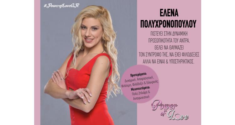 Power of Love 2019-Elena