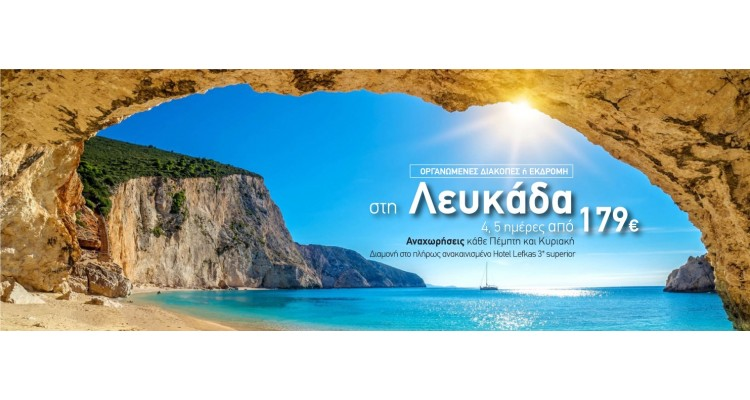 Zorpidis-travel-Lefkada