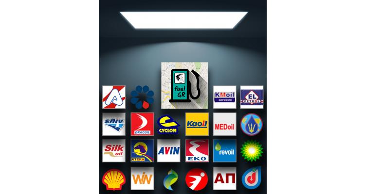 τιμές-καυσίμων-εφαρμογή
