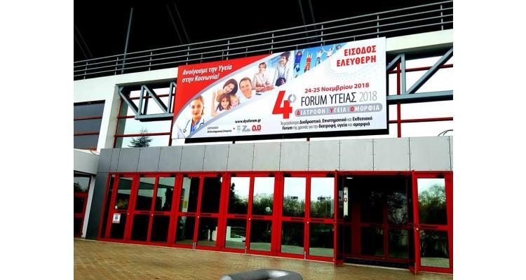 Dyo Forum-Βελλίδειο Συνεδριακό Κέντρο