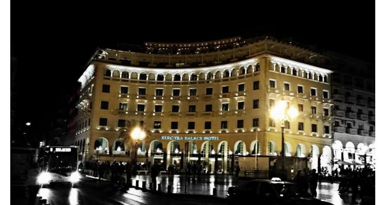 Θεσσαλονίκη-Electra Palace
