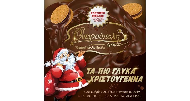 Oneiroupoli-Drama