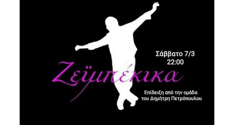 zeibekiko-dance night-Thessaloniki