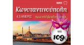 Ζορπίδης-Κωνσταντινούπολη
