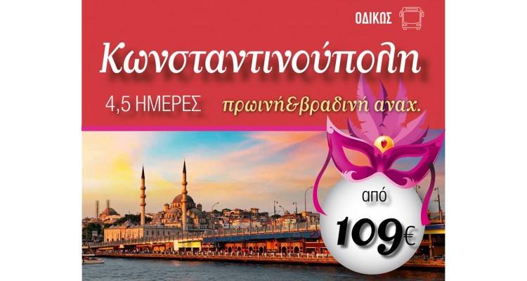 Zorpidis-Istanbul