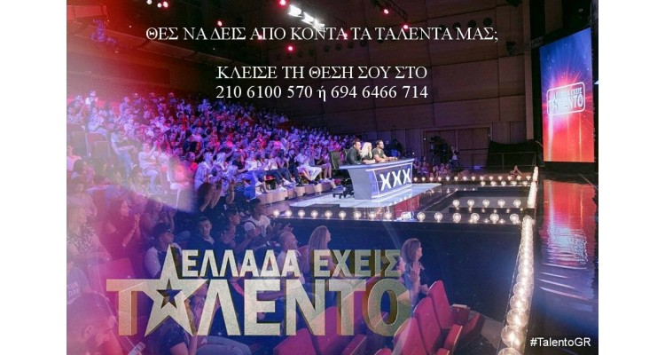 Ellada Eheis Talento-reservation