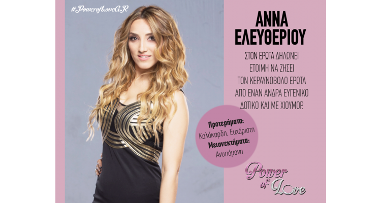 Power of Love 2019-Άννα