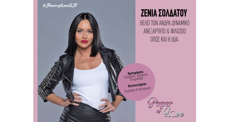 Power of Love 2019-Ζένια