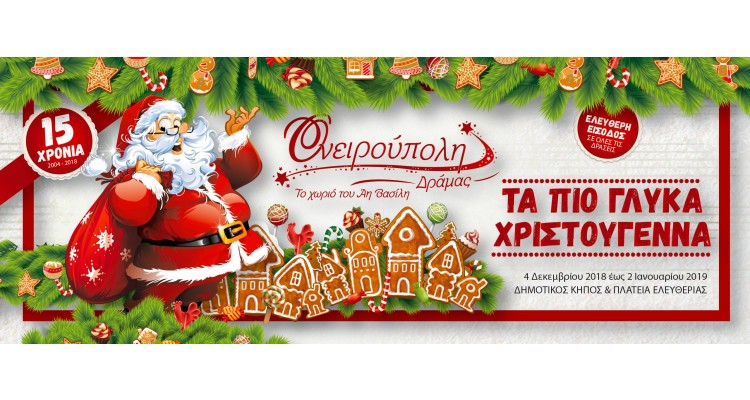 Oneiroupoli-Drama-banner