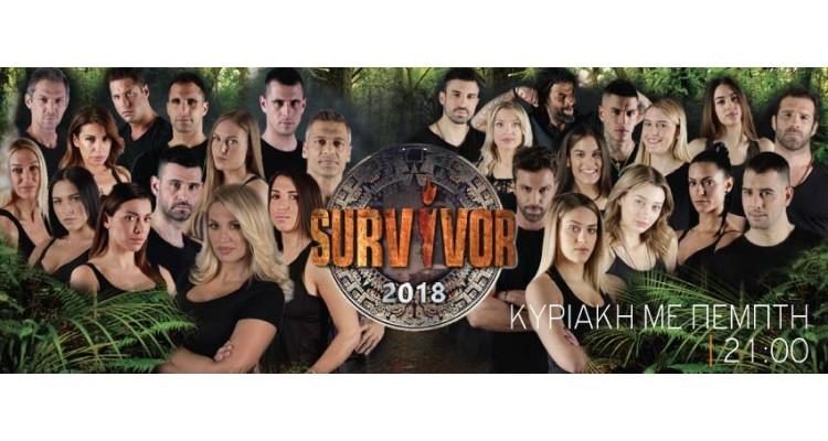 Ελληνικό Survivor 2018