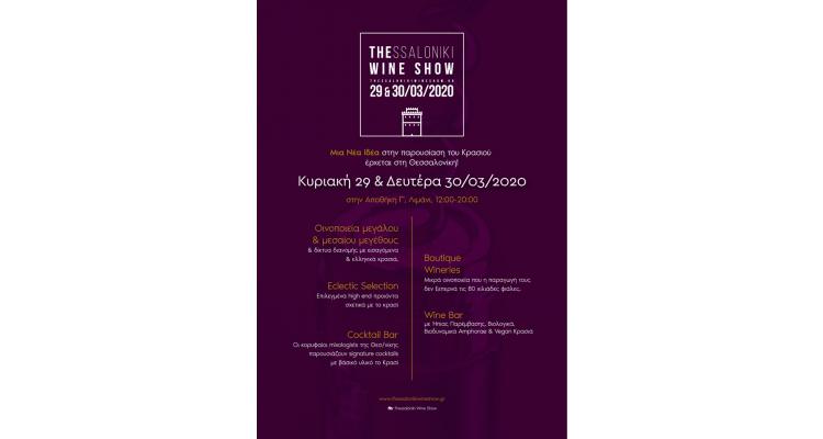 Thessaloniki-wine-show-2020-banner