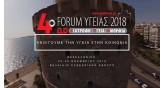 DYO Forum-Thessaloniki