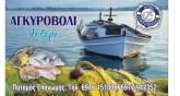 Agkyrovoli-Ouzeri-banner