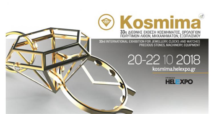 KOSMIMA 2018-banner