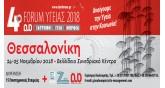 DYO Forum-Thessaloniki-banner