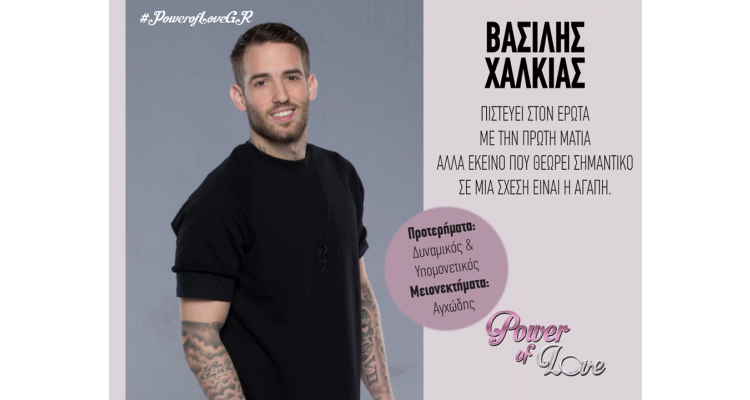 Power of Love 2019-Βασίλης