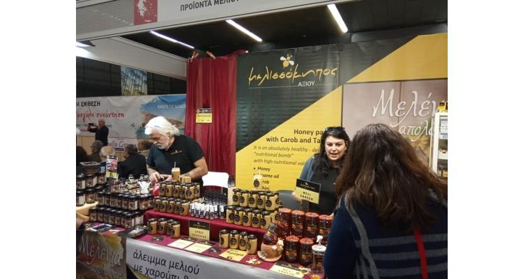 Pagritia Fair 2019-Thessaloniki