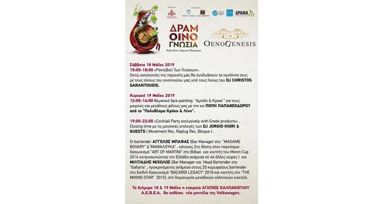 Oinogenesis-winery-event