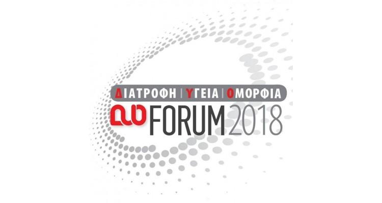 DYO Forum-Thessaloniki-slogan